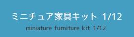 家具キット1/12サイズ