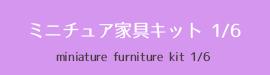 家具キット1/6サイズ
