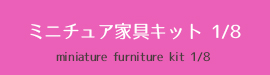 家具キット1/8サイズ